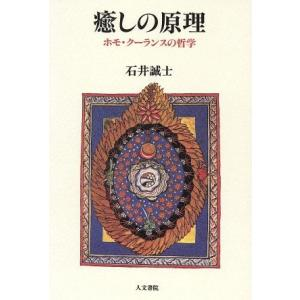 癒しの原理 ホモ・クーランスの哲学/石井誠士(著者)|bookoffonline