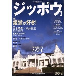 ジッポウ 3/ダイヤモンド社(著者),仏教総合研究所編(著者)|bookoffonline