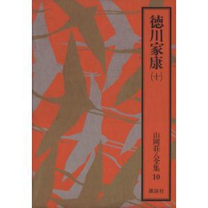 徳川家康(十) 山岡荘八全集10/山岡荘八(著者)