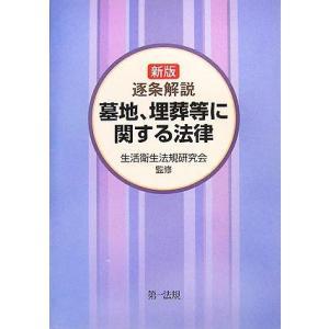 逐条解説 墓地、埋葬等に関する法律 新版/生活衛生法規研究会【監修】