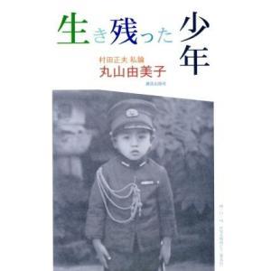 生き残った少年/丸山由美子(著者)|bookoffonline