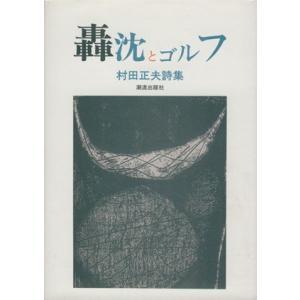 轟沈とゴルフ/村田正夫(著者)|bookoffonline
