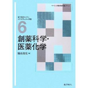 創薬科学・医薬化学 ベーシック薬学教科書シリーズ6/橘高敦史【編】