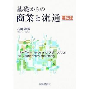 基礎からの商業と流通/石川和男【著】