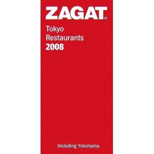 ザガットサーベイ 東京のレストラン(2008)/レストランガイド(その他)