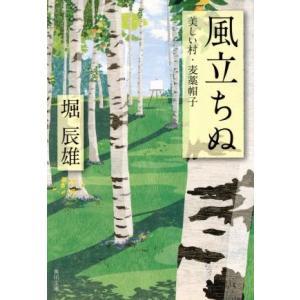 風立ちぬ・美しい村・麦藁帽子 角川文庫/堀辰雄(著者)