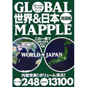 グローバルマップル 世界&日本地図帳/昭文社 bookoffonline