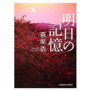 明日の記憶 光文社文庫/荻原浩【著】