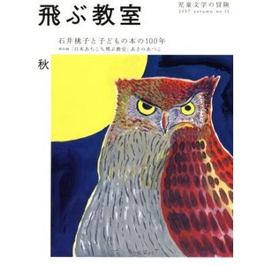 飛ぶ教室 2007 秋 児童文学の冒険/飛ぶ教室編集部(その他)|bookoffonline