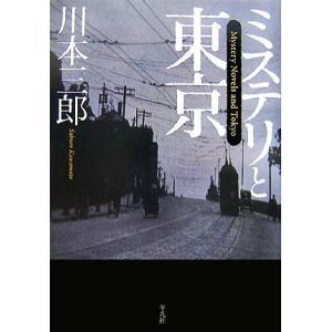 ミステリと東京/川本三郎【著】