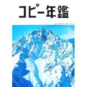 コピー年鑑(2007)/東京コピーライターズクラブ【編】
