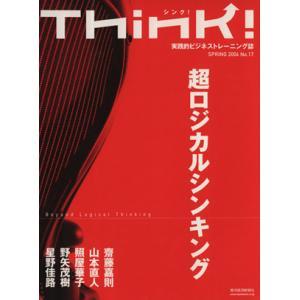 Think!(No.17)/東洋経済新報社(著者) bookoffonline