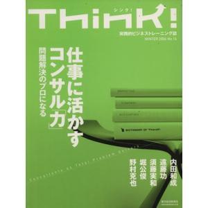 Think!(No.16)/東洋経済新報社(著者)|bookoffonline