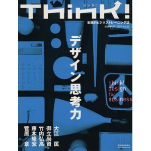 Think!(No.22)/東洋経済新報社(著者)|bookoffonline