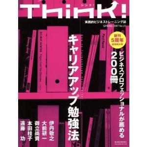 Think!(No.21)/東洋経済新報社(著者) bookoffonline