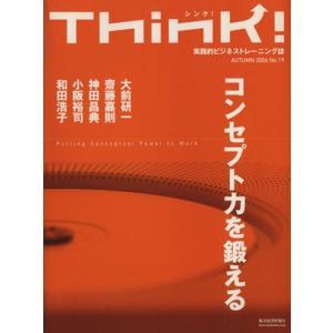Think!(No.19)/東洋経済新報社(著者)|bookoffonline