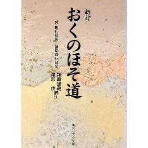 おくのほそ道 角川ソフィア文庫/松尾芭蕉(著者),尾崎仂(著者)