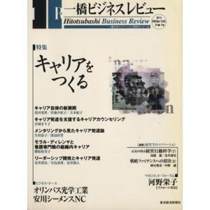 一橋ビジネスレビュー(51巻1号)/一橋大学イノベーション研究センター(著者)|bookoffonline