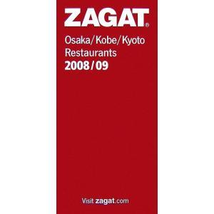 ザガットサーベイ 大阪・神戸・京都のレストラン(2008/09)/レストラン・グルメランド(その他)