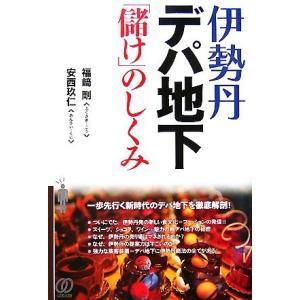 伊勢丹・デパ地下「儲け」のしくみ/福崎剛,安西玖仁【共著】