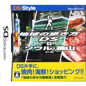 地球の歩き方DS ソウル・釜山/ニンテンドーDS