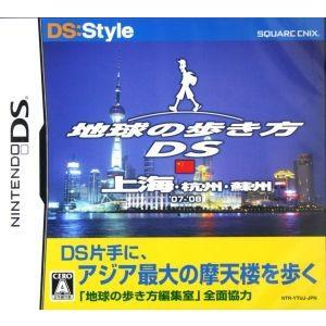 地球の歩き方DS 上海/ニンテンドーDS|bookoffonline