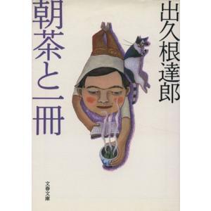 朝茶と一冊 文春文庫/出久根達郎(著者)