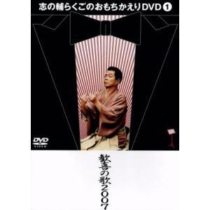 志の輔らくごのおもちかえり(1)「歓喜の歌2007」/立川志の輔 bookoffonline