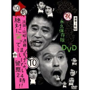 ダウンタウンのガキの使いやあらへんで!!ダウンタウン結成25年記念DVD 永久保存版(10)罰 浜田・山崎・遠藤 絶対に笑ってはいけない警察24時!!