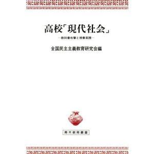 高校「現代社会」/全国民主主義教育研究会(著者)|bookoffonline
