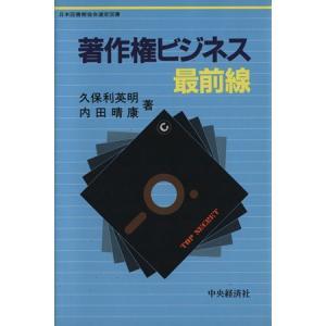 著作権ビジネス最前線/久保利英明(著者),内田晴康(著者)|bookoffonline