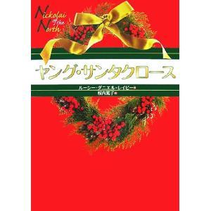 ヤング・サンタクロースの商品画像|ナビ