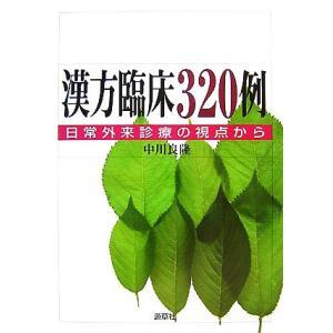 漢方臨床320例 日常外来診療の視点から/中川良隆【著】