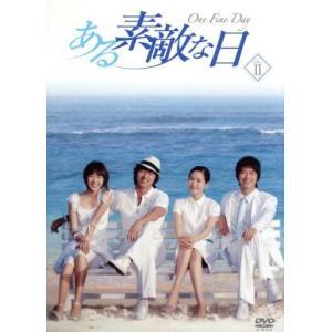 ある素敵な日 DVD−BOX II/コン・ユ,ソン・ユリ...