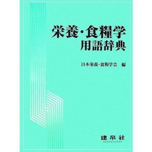 栄養・食糧学用語辞典/日本栄養・食糧学会【編】