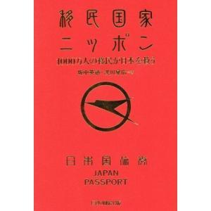 移民国家ニッポン 1000万人の移民が日本を救う/坂中英徳(著者),浅川晃広(著者)|bookoffonline