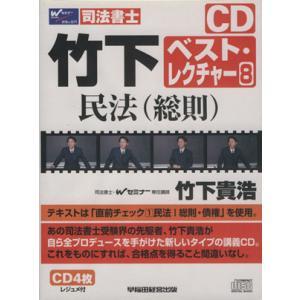 CD 民法(総則)/竹下貴浩(著者)|bookoffonline