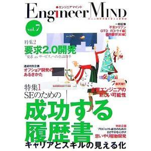 エンジニアマインド(Vol.7)/技術評論社雑誌編集部【編】|bookoffonline