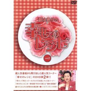 細木数子の幸せのレシピ Vol.2/細木数子 bookoffonline