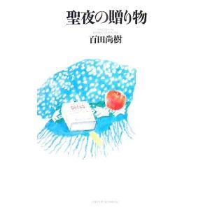 聖夜の贈り物/百田尚樹【著】