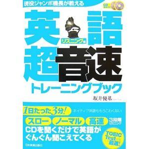 英語「超音速」トレーニングブック リスニング編 現役ジャンボ機長が教える/坂井優基【著】