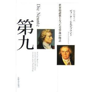 第九−世界的讃歌となった交響曲の物語 世界的讃歌となった交響曲の物語/D.ヒルデブラント(著者),山之内克子(著者)