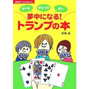 ゲーム・マジック・占い 夢中になる!トランプの本 主婦の友ベストBOOKS/草場純【著】