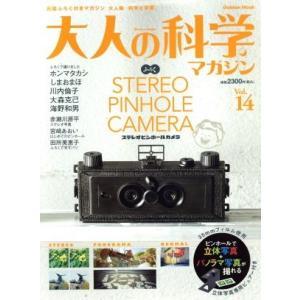 大人の科学マガジン(Vol.14) ステレオピンホールカメラ/サイエンス(その他)