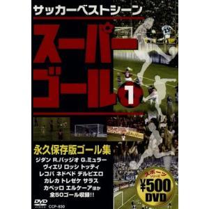 スーパーゴール 1/(サッカー)|bookoffonline