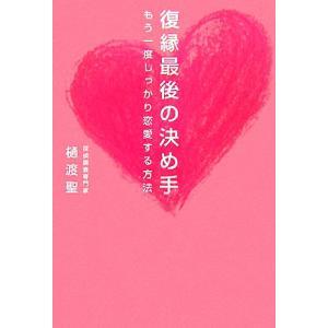 復縁最後の決め手 もう一度しっかり恋愛する方法/樋渡聖【著】
