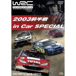 WRC 世界ラリー選手権 2003 前半戦+in Car SPECIAL/(モータースポーツ)|bookoffonline