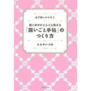 運と幸せがどんどん集まる「願いごと手帖」のつくり方/ももせいづみ【著】|bookoffonline