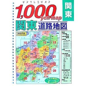 1000Yen map 関東道路地図 リンクルミリオン/東京地図出版(著者)|bookoffonline