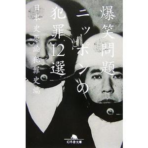 ニッポンの犯罪12選 幻冬舎文庫/爆笑問題【編】...